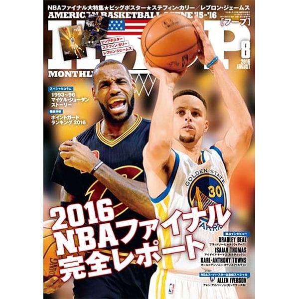 HOOP (フープ) 2016年 08月号 [雑誌]