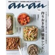 an・an (アン・アン) 2016年 6/29号 [雑誌]