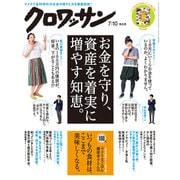 クロワッサン 2016年 7/10号 [雑誌]