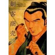 剣客商売 25(SPコミックス) [コミック]