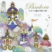 Pandora ひみつと魔法の旅ぬり絵 [単行本]