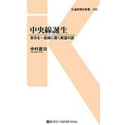 中央線誕生-東京を一直線に貫く鉄道の謎(交通新聞社新書 95) [新書]