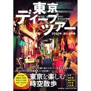 東京ディープツアー-2020年、消える街角 [単行本]