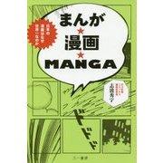 まんが★漫画★MANGA-日本の漫画はなぜ世界一なのか [単行本]