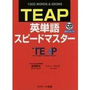 TEAP英単語スピードマスター [単行本]