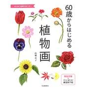 60歳からはじめる植物画 [単行本]