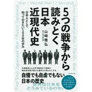 5つの戦争から読みとく日本近現代史 日本人として知っておきたい100年の歩み [単行本]
