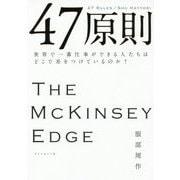 47原則 世界で一番仕事ができる人たちはどこで差をつけているのか? [単行本]