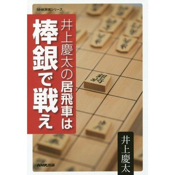 井上慶太の居飛車は棒銀で戦え(NHK将棋シリーズ) [単行本]