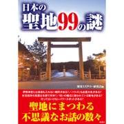 日本の聖地99の謎 [文庫]