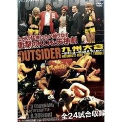 ジ・アウトサイダー 九州大会~熊本の陣~ 2015・8・30[全24試合] [DVD]