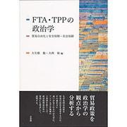 FTA・TPPの政治学-貿易自由化と安全保障・社会保障 [単行本]