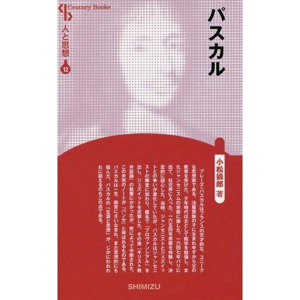 パスカル 新装版 (Century Books―人と思想〈12〉) [全集叢書]