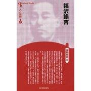福沢諭吉 新装版 (Century Books―人と思想〈21〉) [全集叢書]
