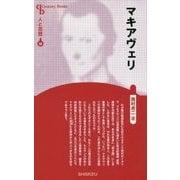 マキアヴェリ 新装版 (Century Books―人と思想〈54〉) [全集叢書]