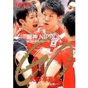 Go~つなぐ。あふれる想い~-龍神NIPPON全日本男子バレーボールチーム炎の写真集(主婦の友ヒットシリーズ) [ムックその他]