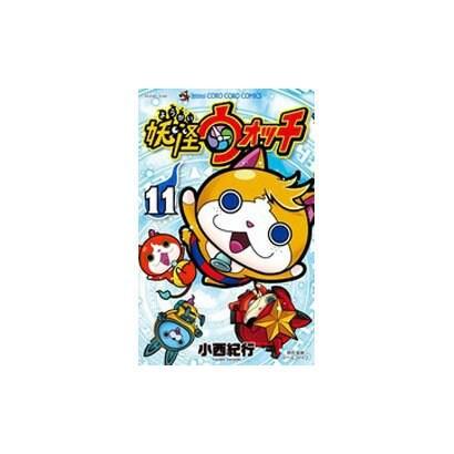 妖怪ウォッチ 11 限定妖怪メダル付き(コロコロコミックス) [コミック]