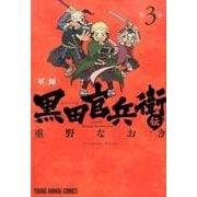 軍師黒田官兵衛伝 3(ヤングアニマルコミックス) [コミック]