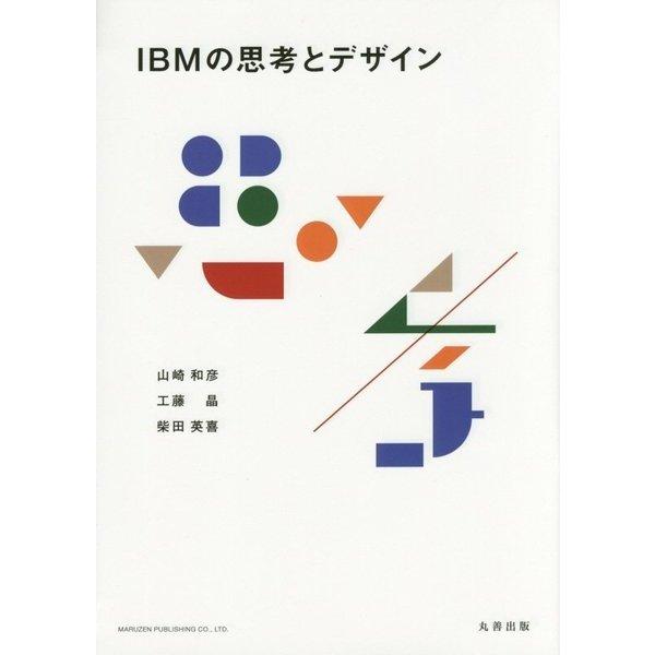 IBMの思考とデザイン [単行本]