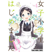 女子小学生はじめましたP! 4 初回限定版(ジェッツコミックス) [コミック]