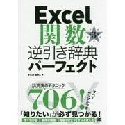 Excel関数 逆引き辞典パーフェクト 第3版 [単行本]