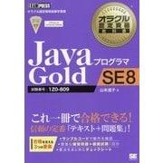 JavaプログラマGold SE 8(オラクル認定資格教科書) [単行本]