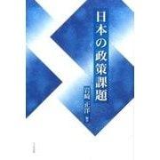 日本の政策課題 [単行本]
