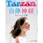 Tarzan (ターザン) 2016年 7/14号 [雑誌]