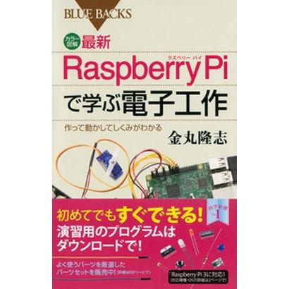 カラー図解 最新 Raspberry Piで学ぶ電子工作―作って動かしてしくみがわかる(ブルーバックス) [新書]