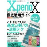 Xperia X Performance徹底活用ガイド (三才ムックvol.883) [ムックその他]