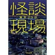 怪談現場 東京23区 [単行本]