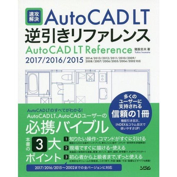 速攻解決AutoCAD LT逆引きリファレンス―2017/2016/2015/2014/2013/2012/2011/2010/2009/2008/2007/2006/2005/2004/2002対応 [単行本]