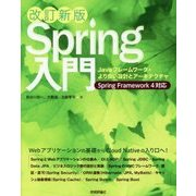 Spring入門―Javaフレームワーク・より良い設計とアーキテクチャ Spring Framework 4対応 改訂新版 [単行本]