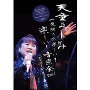 天童よしみ 一夜限りの楽しい!楽しい!音楽会 Vol.1 in ビルボードライブ東京