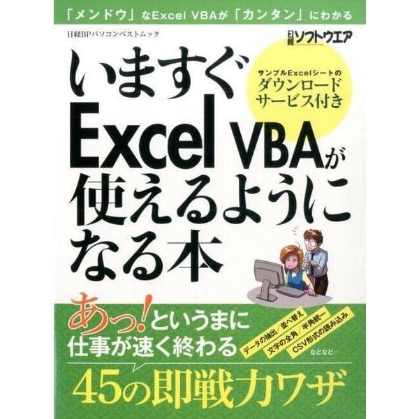 いますぐExcel VBAが使えるようになる本 (日経BPパソコンベストムック) [ムックその他]