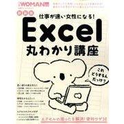 新装版 仕事が速い女性になる! Excel丸わかり講座 (日経WOMAN別冊) [ムックその他]