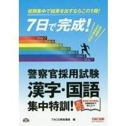 7日で完成!警察官採用試験 漢字・国語集中特訓! [単行本]