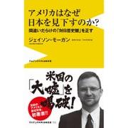 アメリカはなぜ日本を見下すのか? - 間違いだらけの「対日歴史観」を正す - (ワニブックスPLUS新書) [単行本]