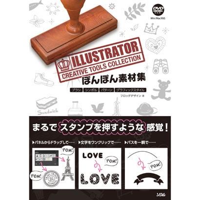 ぽんぽん素材集 ILLUSTRATOR CREATIVE TOOLS COLLECTION [単行本]