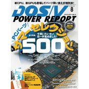 DOS/V POWER REPORT (ドス ブイ パワー レポート) 2016年 08月号 [雑誌]