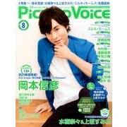 Pick-Up Voice (ピックアップヴォイス) 2016年 08月号 [雑誌]