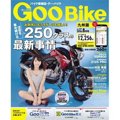 Goo Bike 九州版 2016年 08月号 [雑誌]