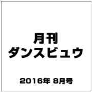 月刊 ダンスビュウ 2016年 08月号 [雑誌]