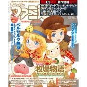週刊 ファミ通 2016年 7/7号 [雑誌]