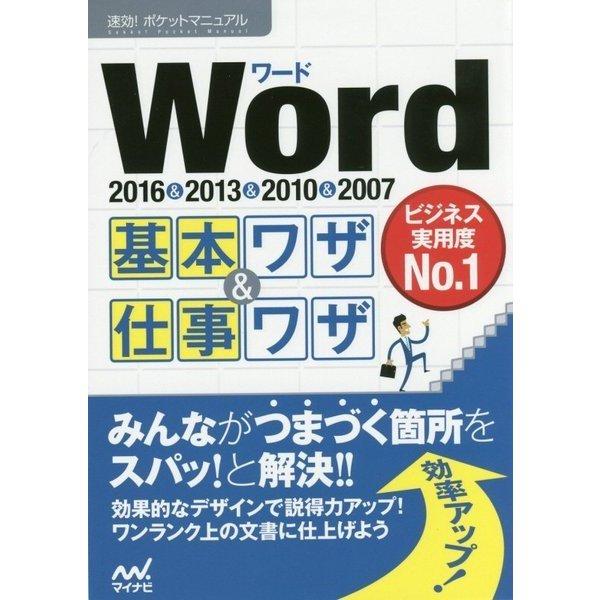 Word 基本ワザ&仕事ワザ―2016&2013&2010&2007(速効!ポケットマニュアル) [単行本]