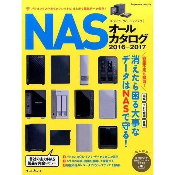 NAS オールカタログ 2016-2017 [ムックその他]
