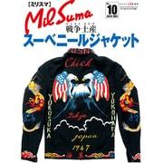 MILSUMA No.10(DEC 2016)(ワールド・ムック 1120) [ムックその他]