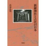 新羅神社と古代の日本 [単行本]