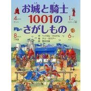 お城と騎士 1001のさがしもの [絵本]