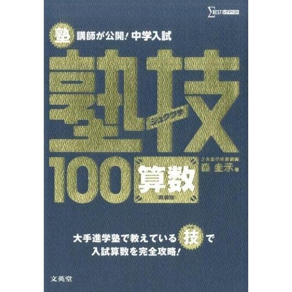 中学入試 算数 塾技100 新装版 [単行本]